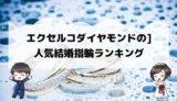 エクセルコダイヤモンドの人気結婚指輪ランキング