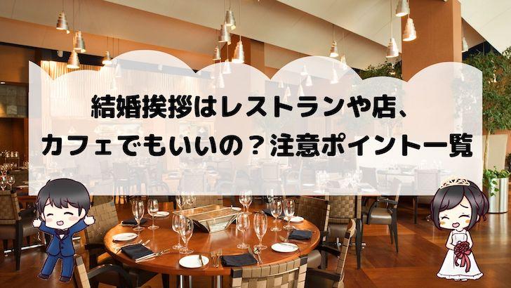結婚挨拶はレストランや店、カフェでもいいの?