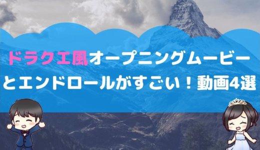 ドラクエ風オープニングムービーとエンドロールがすごい!動画4選