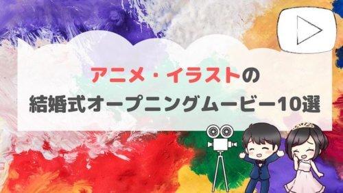 アニメ イラストの結婚式オープニングムービー10選 結婚式場探しブログ
