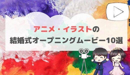アニメ・イラストの結婚式オープニングムービー10選