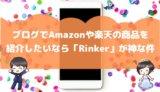ブログでAmazonや楽天の商品を紹介したいなら「Rinker」が神な件