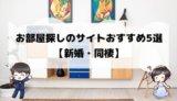 お部屋探しのサイトおすすめ5選【新婚・同棲】