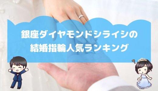 銀座ダイヤモンドシライシの結婚指輪人気ランキング