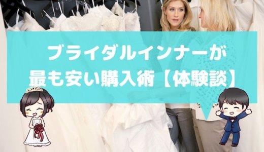 ブライダルインナーが最も安いおすすめの購入術【体験談】