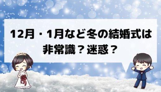 12月・1月など冬の結婚式は非常識?迷惑?ゲストで参加した感想