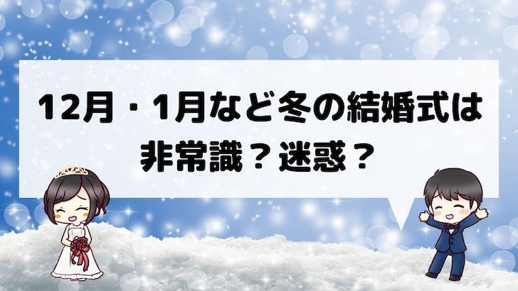 12月・1月など冬の結婚式は非常識?迷惑?