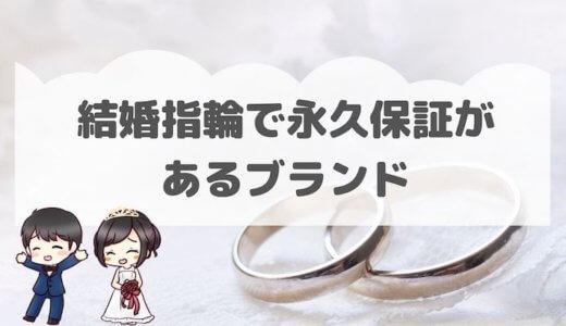 結婚指輪で永久保証があるブランド7選!公平に比較した