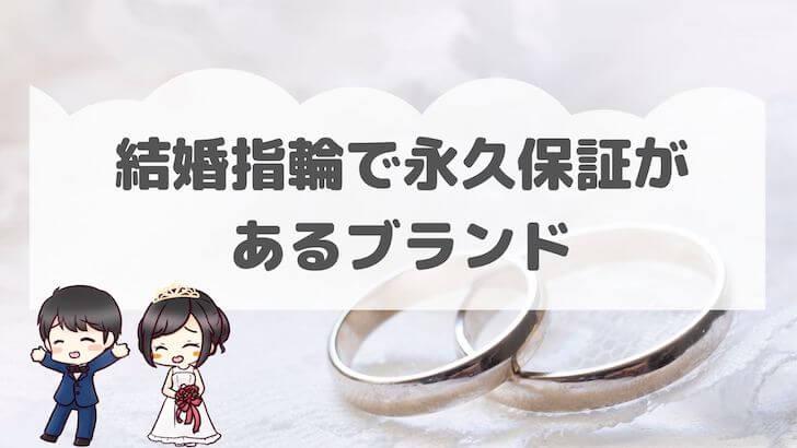 結婚指輪で永久保証があるブランド7選!