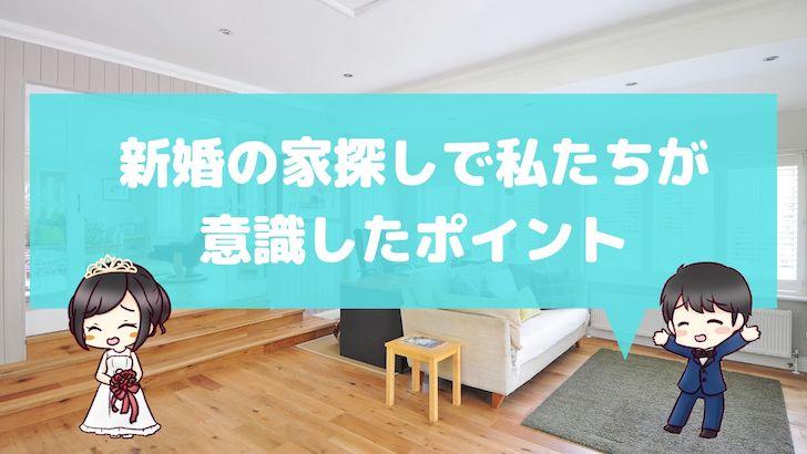 新婚の家探し・賃貸の選び方