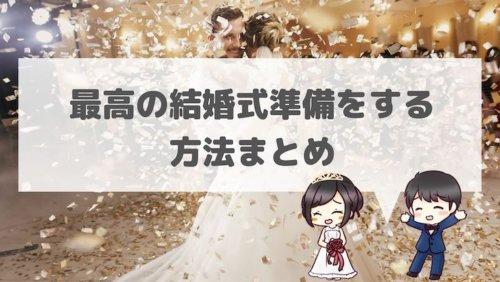 最高の結婚式準備をする方法まとめ