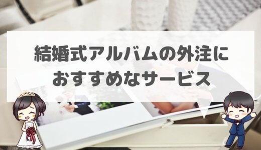 結婚式アルバムの外注におすすめなサービス2選【格安】