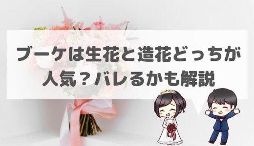 ブーケは生花と造花どっちが人気?バレるかも解説
