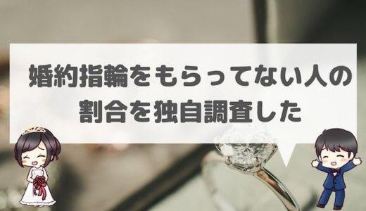 婚約指輪をもらってない人の割合を独自調査した結果