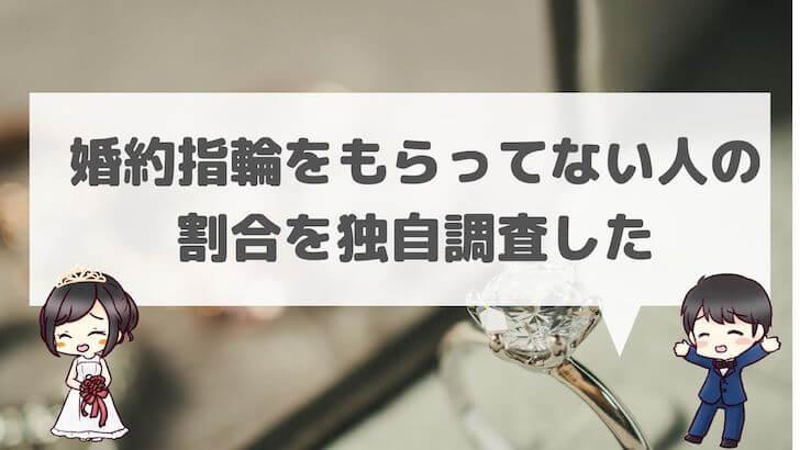 婚約指輪をもらってない人の割合を独自調査した