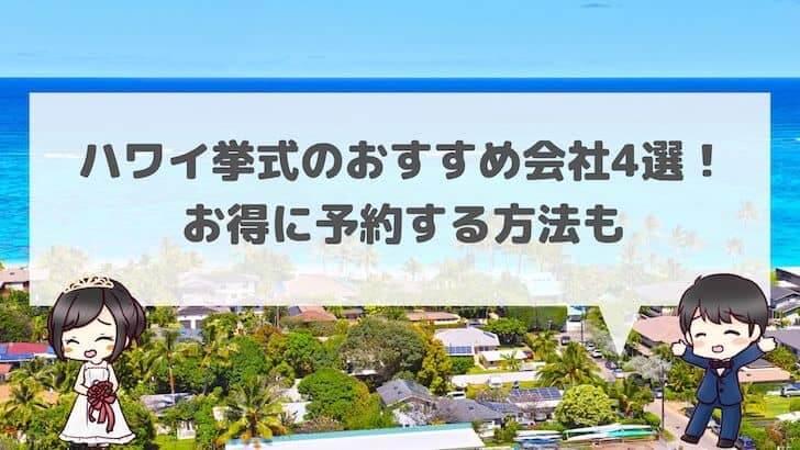 ハワイ挙式におすすめな人気会社4選!お得に予約する方法も