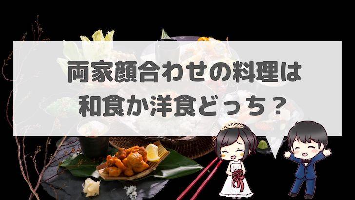 両家顔合わせの料理は和食か洋食どっち?予約方法も!