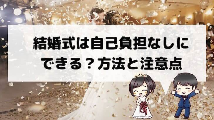 結婚式は自己負担なしにできる?方法と注意点を考えた