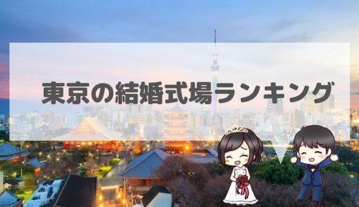 東京の結婚式場ランキング10!各サイトの評価を1つにまとめた