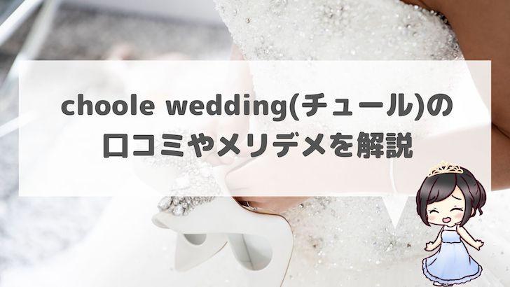 choole wedding(チュール)の口コミやメリデメを解説