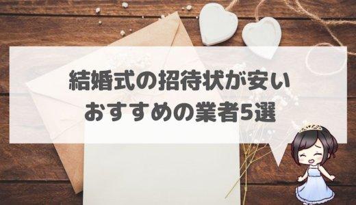 結婚式の招待状が安いおすすめの業者5選【ペーパーアイテム】