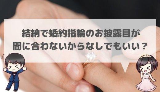 結納で婚約指輪のお披露目が間に合わないからなしでもいい?