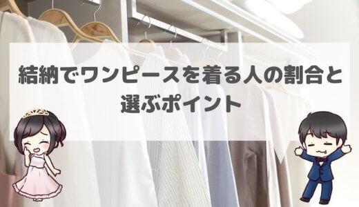 結納の服装でワンピースを着る人の割合と選ぶポイント