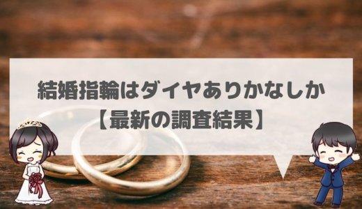 結婚指輪はダイヤありかなしか【最新の調査結果】