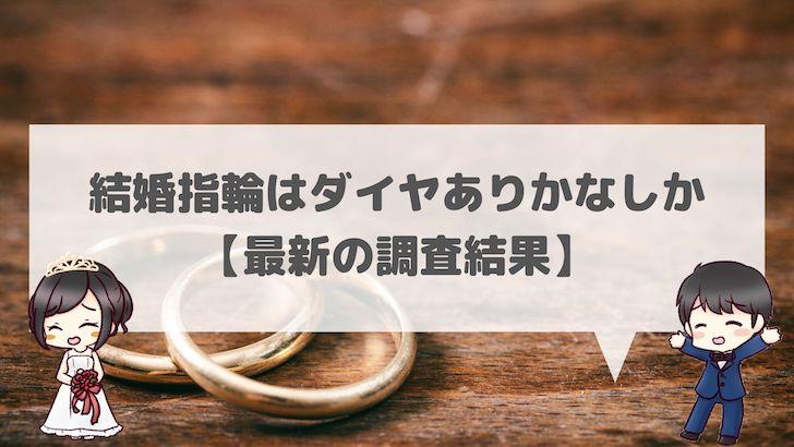 結婚指輪はダイヤありかなしか