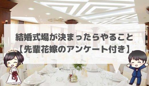 結婚式場が決まったらやること【先輩花嫁のアンケート付き】