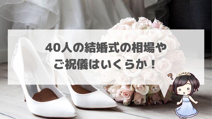 40人の結婚式の相場やご祝儀はいくらか!