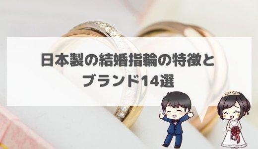 日本製の結婚指輪の特徴とブランド14選!