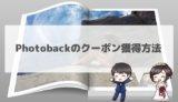 【2020年版】Photobackのクーポン獲得方法
