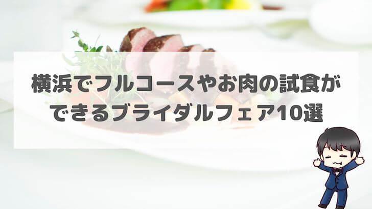 横浜でフルコースやお肉の試食ができるブライダルフェア10選