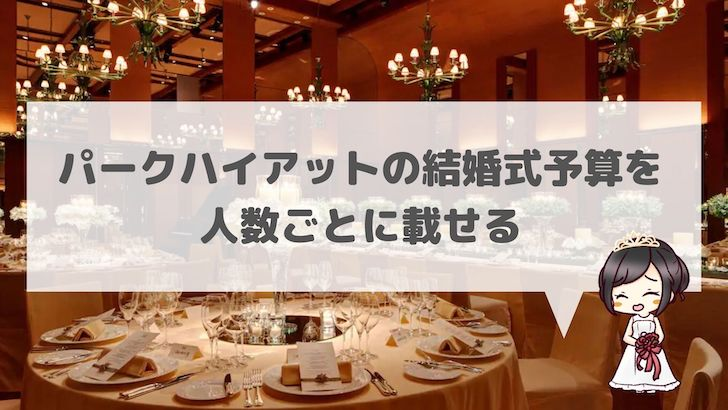 パークハイアットの結婚式予算を人数ごとに載せる