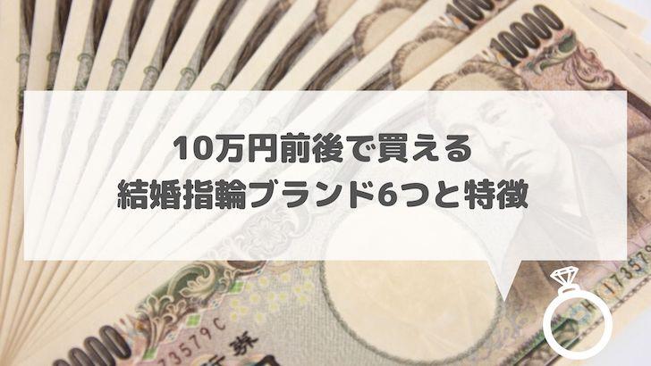 10万円前後で買える結婚指輪ブランド6つと特徴