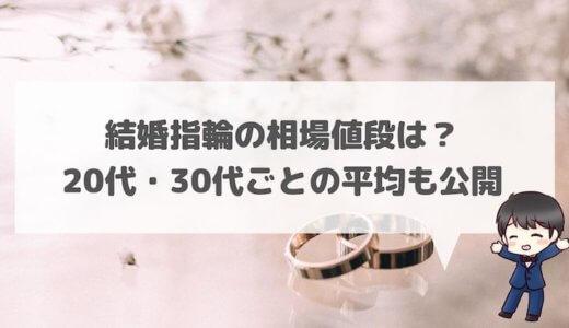 【2020年】結婚指輪の相場値段は?20代・30代ごとの平均も公開
