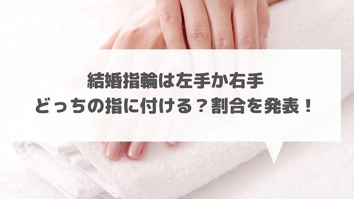 結婚指輪は左手か右手どっちの指に付ける?割合を発表!