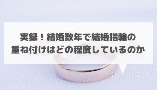 実録!結婚数年で結婚指輪の重ね付けはどの程度しているのか