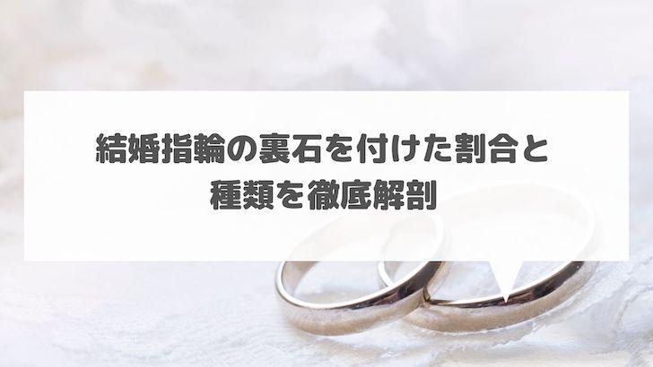 結婚指輪の裏石を付けた割合と種類を徹底解剖