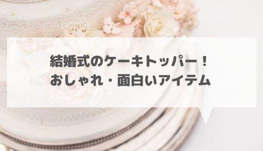 結婚式のケーキトッパー!おしゃれ・面白いアイテム2選