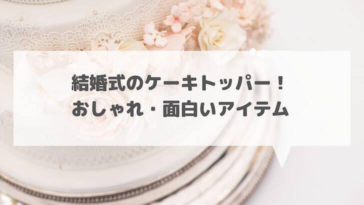結婚式のケーキトッパー!おしゃれ・面白いアイテム