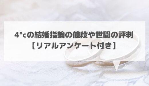 4°cの結婚指輪の値段や世間の評判【独自アンケート付き】