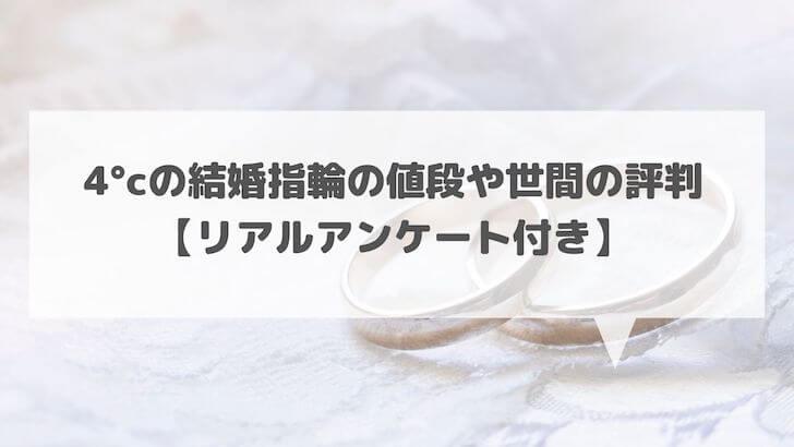 4°cの結婚指輪の値段や世間の評判【リアルアンケート付き】